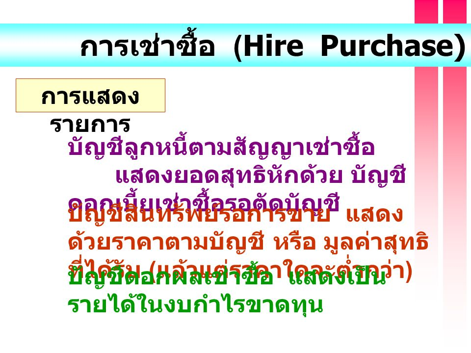 การเช่าซื้อ (Hire Purchase)
