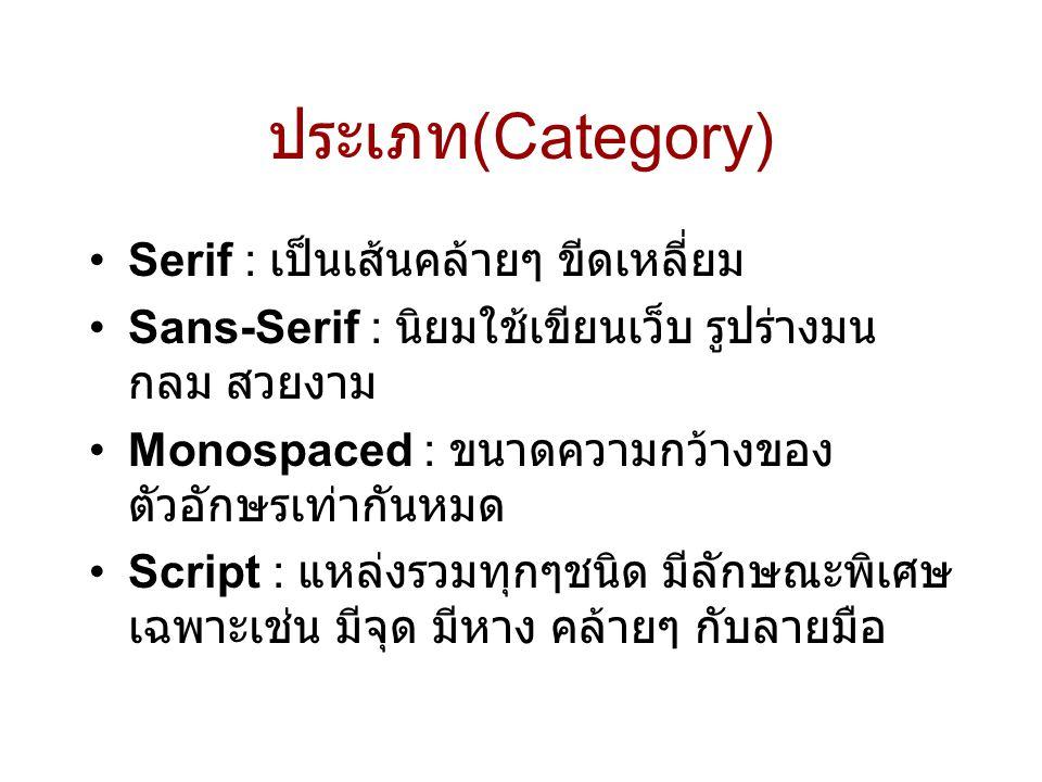 ประเภท(Category) Serif : เป็นเส้นคล้ายๆ ขีดเหลี่ยม