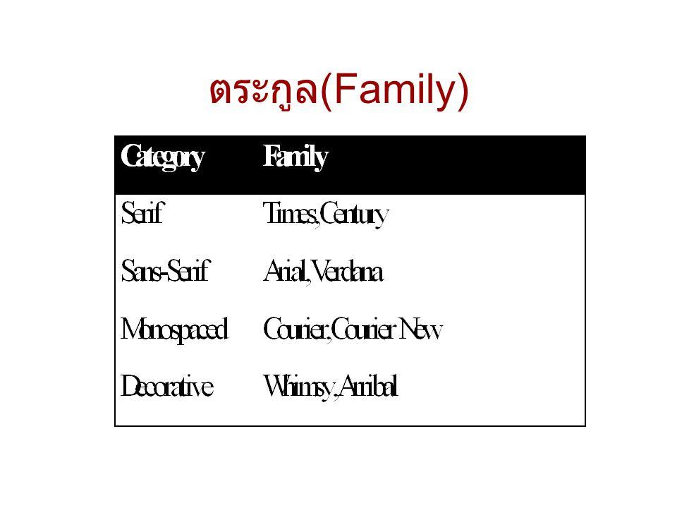 ตระกูล(Family)