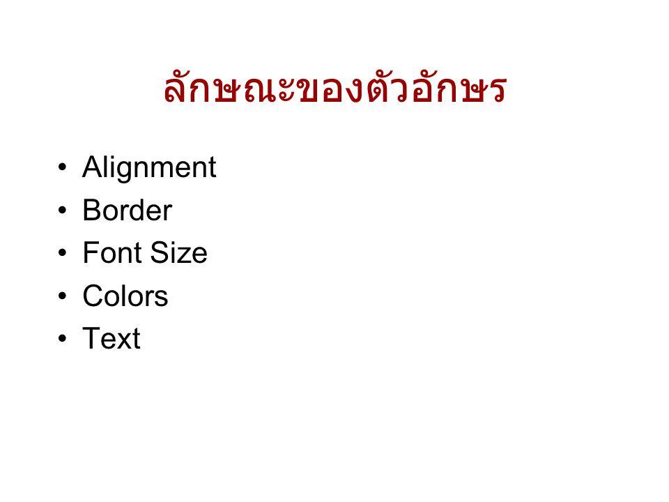 ลักษณะของตัวอักษร Alignment Border Font Size Colors Text