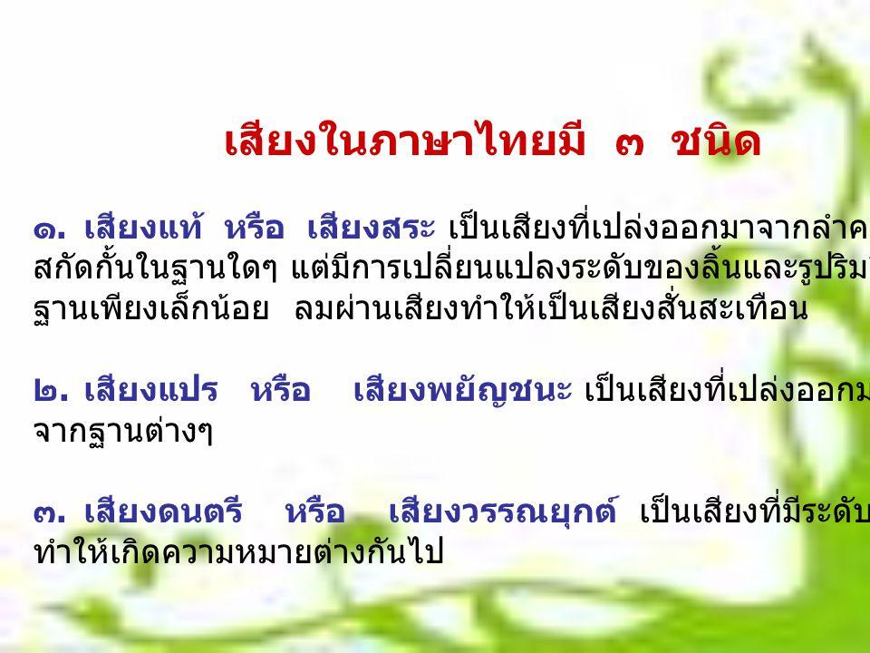 เสียงในภาษาไทยมี ๓ ชนิด