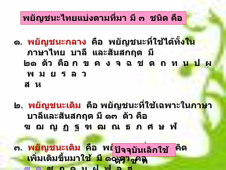 พยัญชนะไทยแบ่งตามที่มา มี ๓ ชนิด คือ