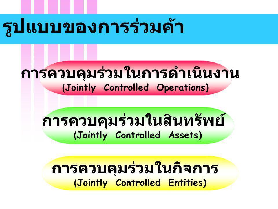 รูปแบบของการร่วมค้า การควบคุมร่วมในการดำเนินงาน