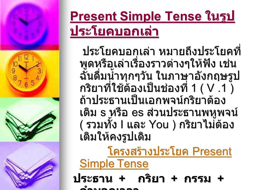 Present Simple Tense ในรูปประโยคบอกเล่า