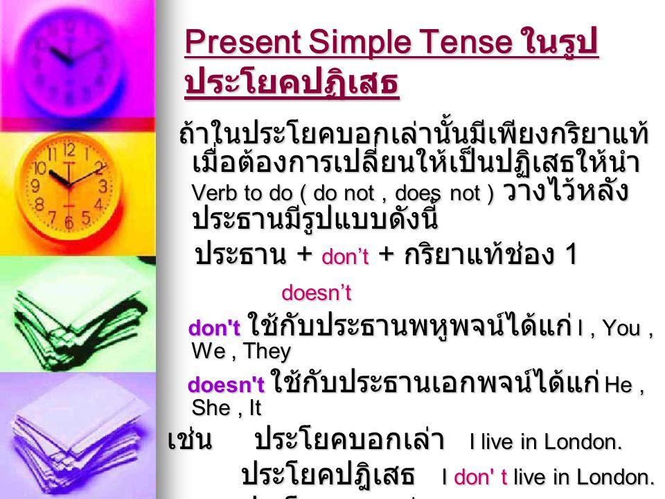 Present Simple Tense ในรูปประโยคปฏิเสธ