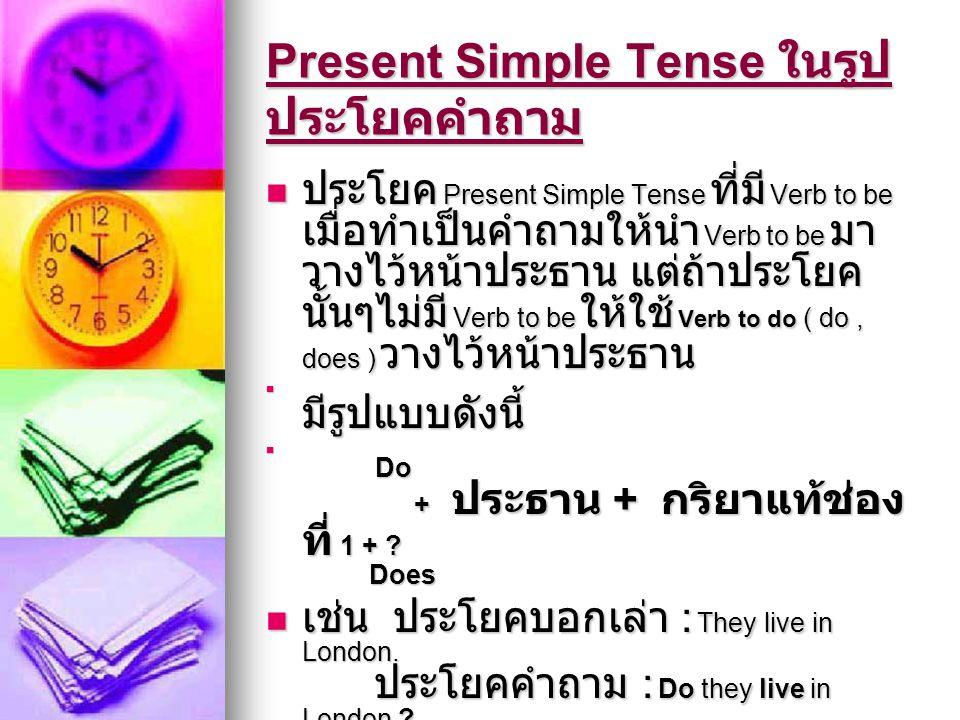 Present Simple Tense ในรูปประโยคคำถาม