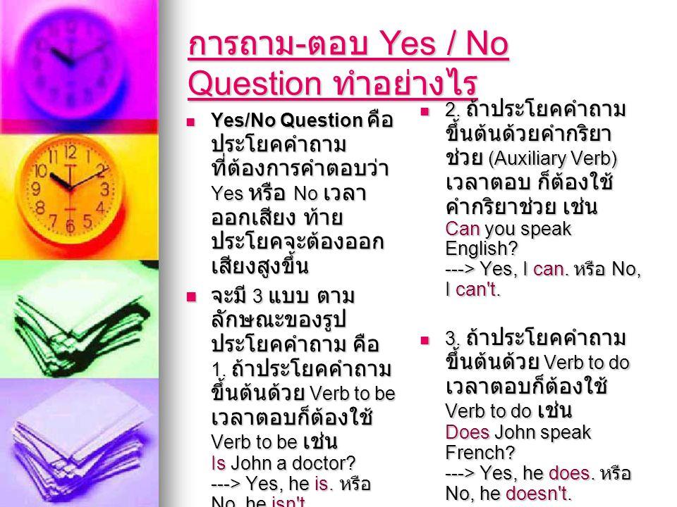 การถาม-ตอบ Yes / No Question ทำอย่างไร