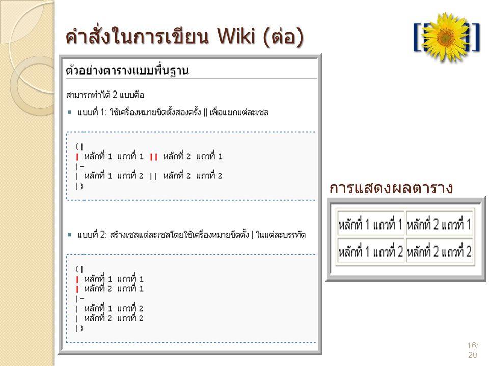 คำสั่งในการเขียน Wiki (ต่อ)