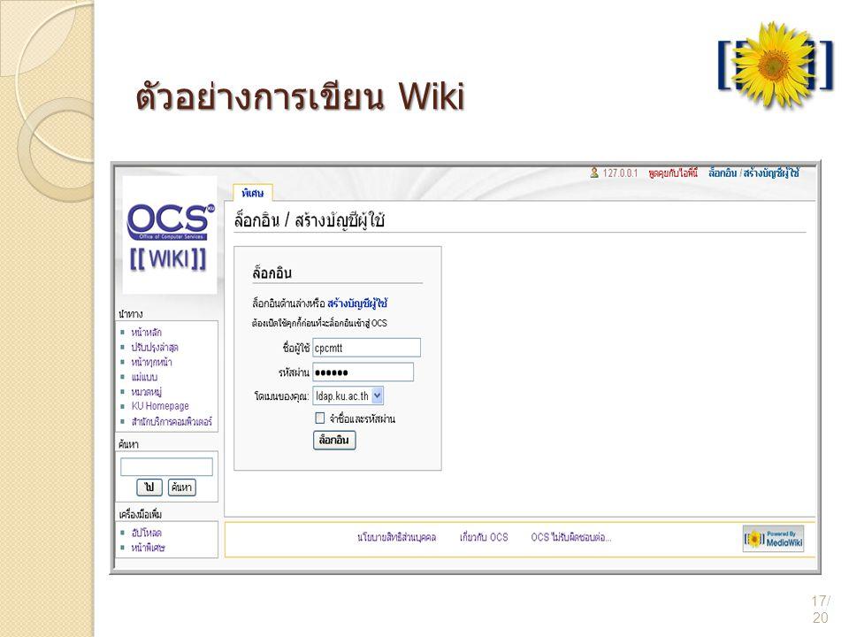 ตัวอย่างการเขียน Wiki