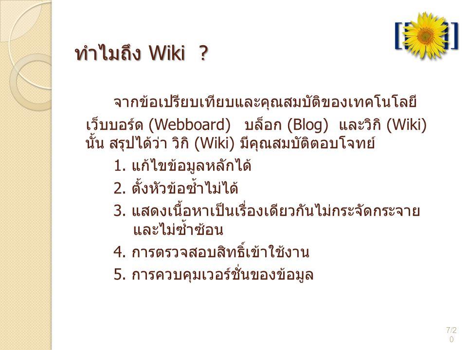 ทำไมถึง Wiki