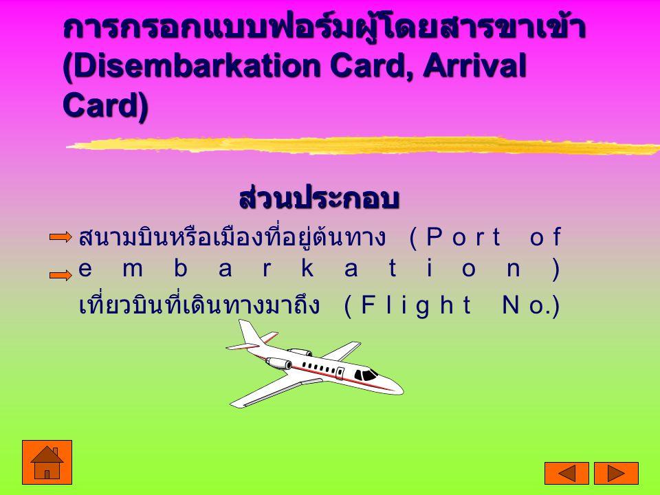 การกรอกแบบฟอร์มผู้โดยสารขาเข้า (Disembarkation Card, Arrival Card)