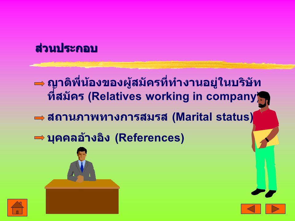 ส่วนประกอบ ญาติพี่น้องของผู้สมัครที่ทำงานอยู่ในบริษัทที่สมัคร (Relatives working in company) สถานภาพทางการสมรส (Marital status)