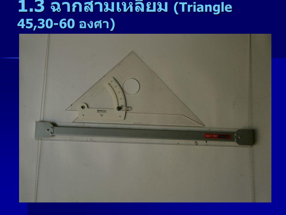 1.3 ฉากสามเหลี่ยม (Triangle 45,30-60 องศา)