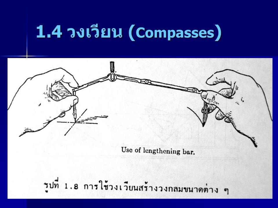 1.4 วงเวียน (Compasses)