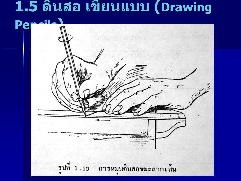 1.5 ดินสอ เขียนแบบ (Drawing Pencils)