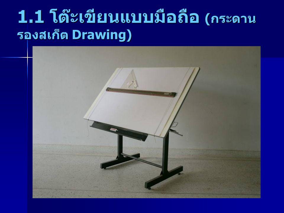 1.1 โต๊ะเขียนแบบมือถือ (กระดานรองสเก็ต Drawing)