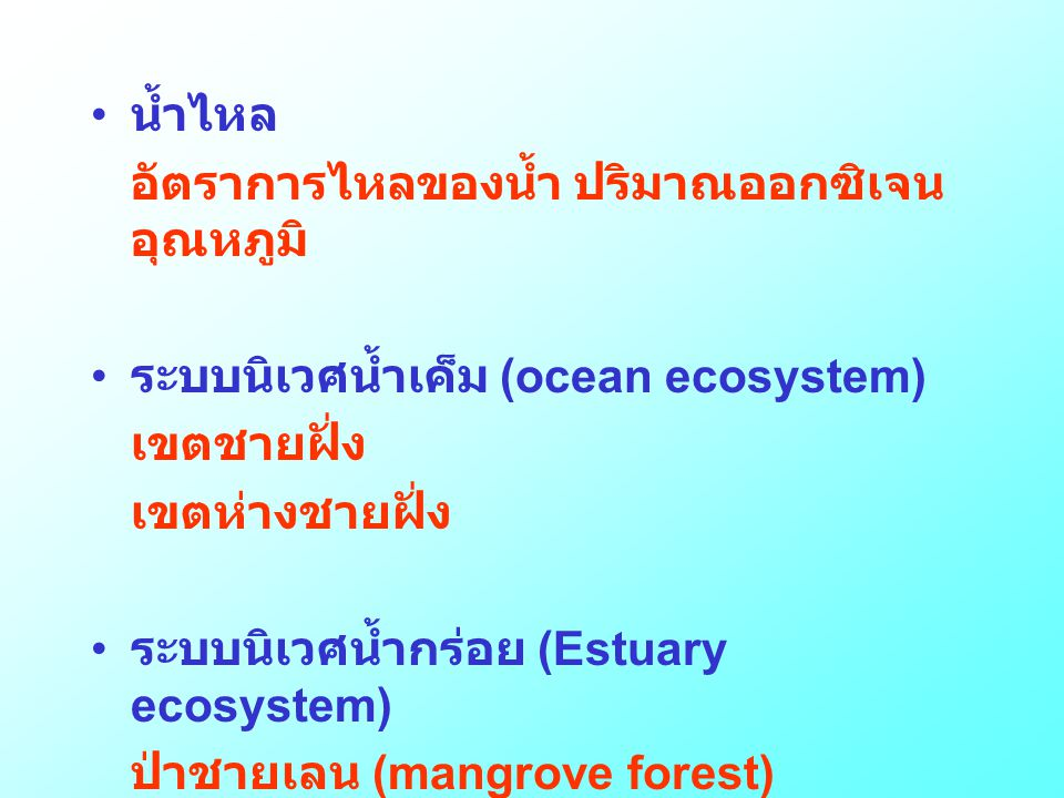 น้ำไหล อัตราการไหลของน้ำ ปริมาณออกซิเจน อุณหภูมิ ระบบนิเวศน้ำเค็ม (ocean ecosystem) เขตชายฝั่ง. เขตห่างชายฝั่ง.