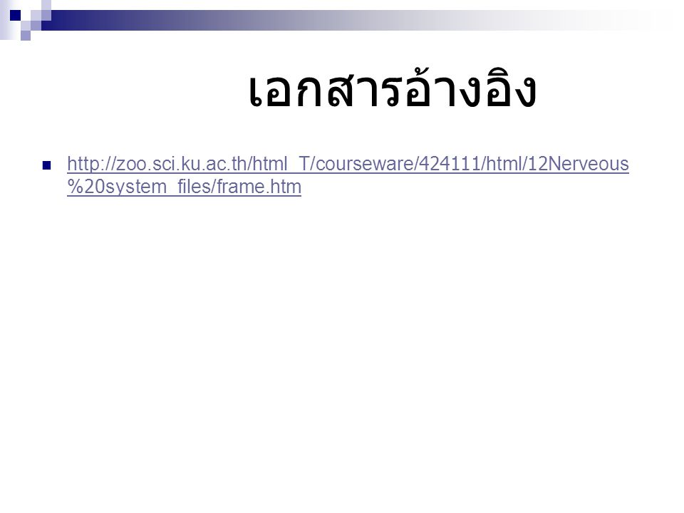 เอกสารอ้างอิง http://zoo.sci.ku.ac.th/html_T/courseware/424111/html/12Nerveous%20system_files/frame.htm.
