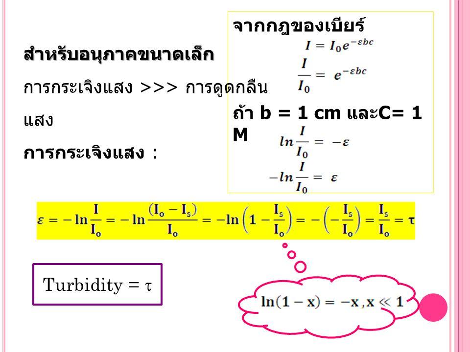 จากกฎของเบียร์ ถ้า b = 1 cm และC= 1 M. สำหรับอนุภาคขนาดเล็ก. การกระเจิงแสง >>> การดูดกลืนแสง. การกระเจิงแสง :