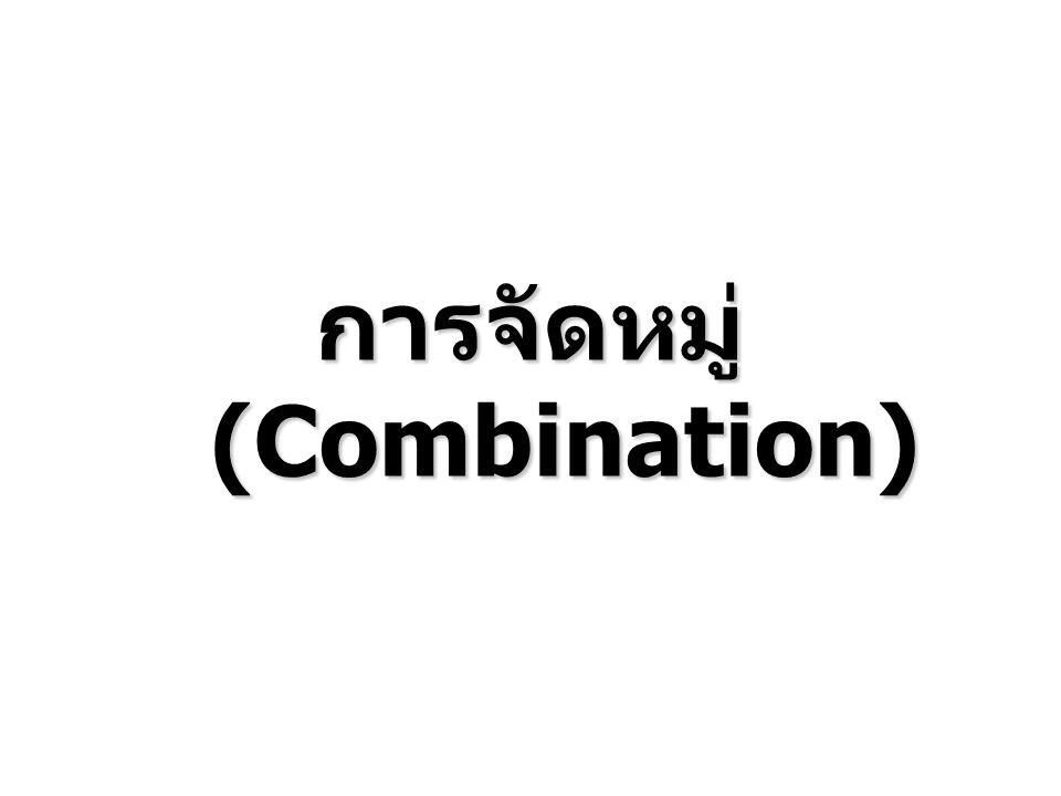 การจัดหมู่(Combination)