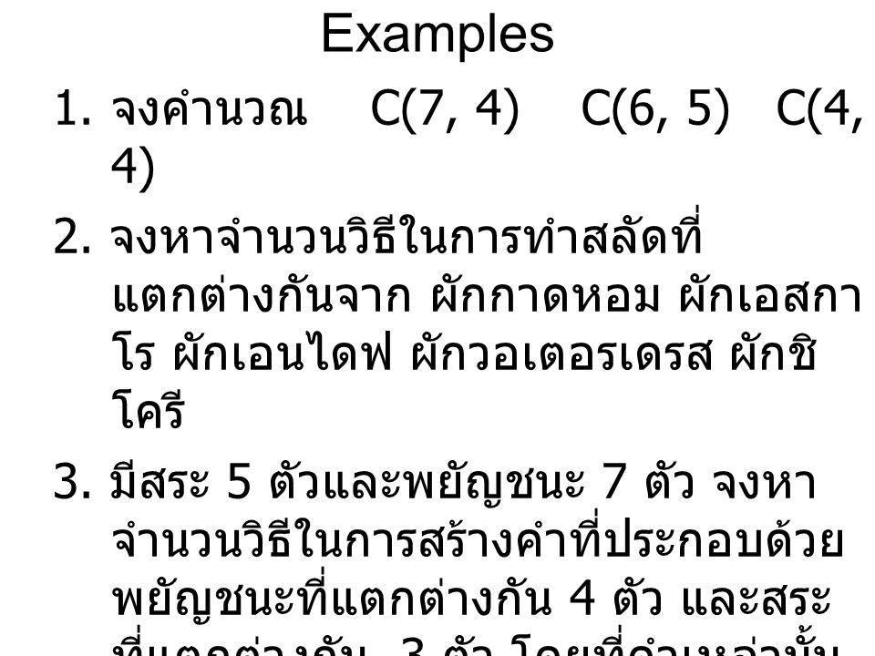 Examples จงคำนวณ C(7, 4) C(6, 5) C(4, 4)