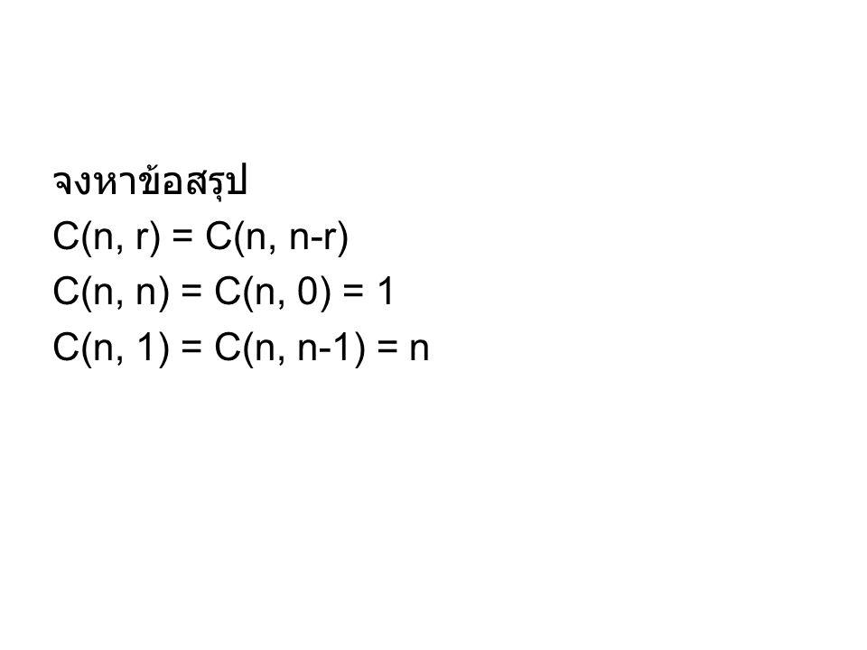 จงหาข้อสรุป C(n, r) = C(n, n-r) C(n, n) = C(n, 0) = 1 C(n, 1) = C(n, n-1) = n