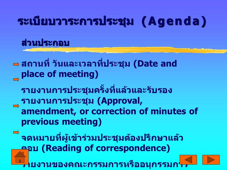 ระเบียบวาระการประชุม (Agenda)