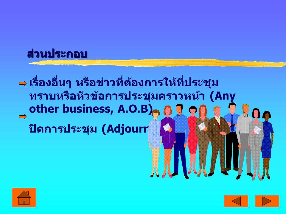 ส่วนประกอบ เรื่องอื่นๆ หรือข่าวที่ต้องการให้ที่ประชุมทราบหรือหัวข้อการประชุมคราวหน้า (Any other business, A.O.B)