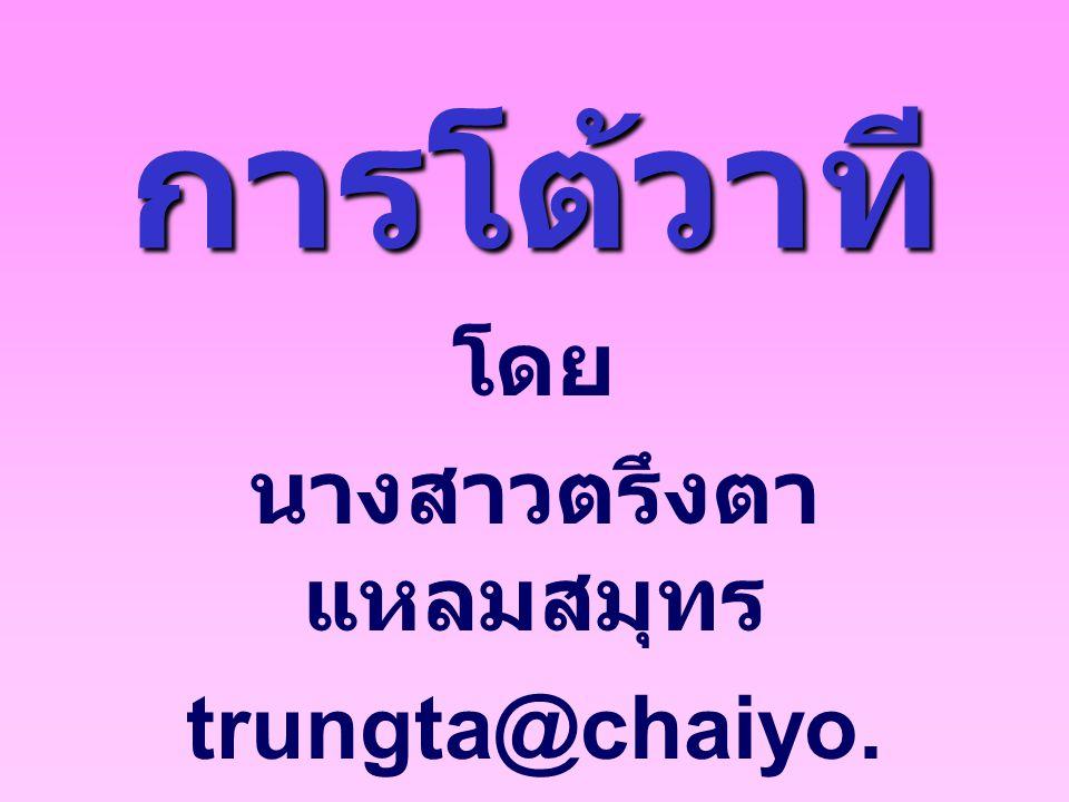 โดย นางสาวตรึงตา แหลมสมุทร trungta@chaiyo.com