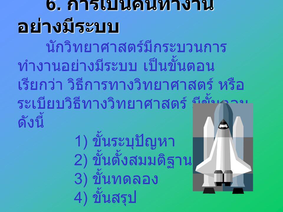 6. การเป็นคนทำงานอย่างมีระบบ