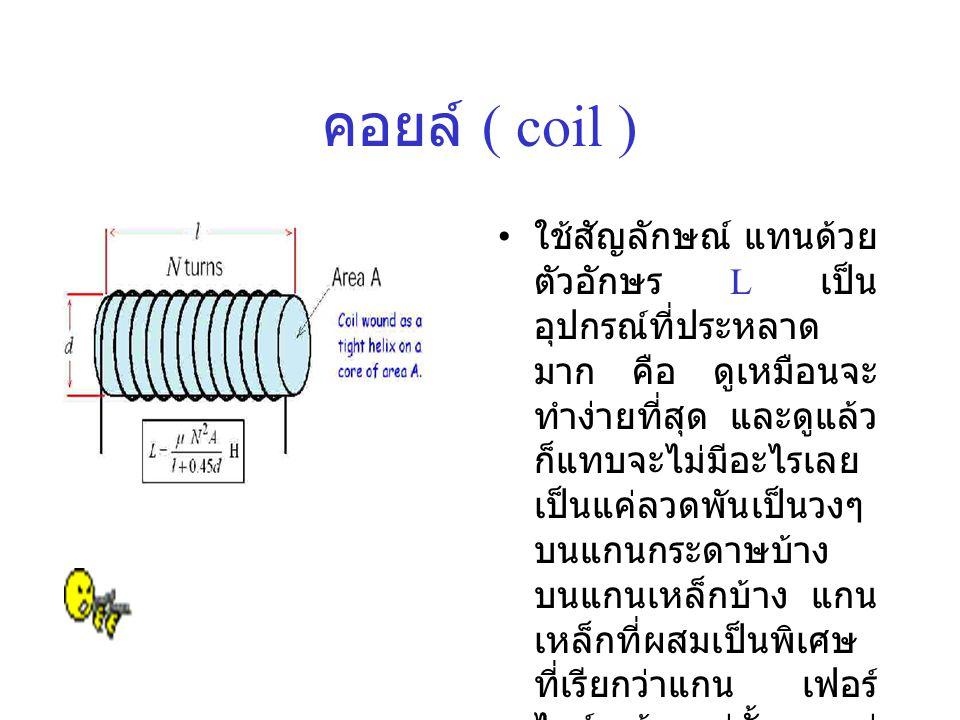 คอยล์ ( coil )