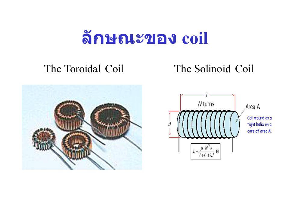 ลักษณะของ coil The Toroidal Coil The Solinoid Coil