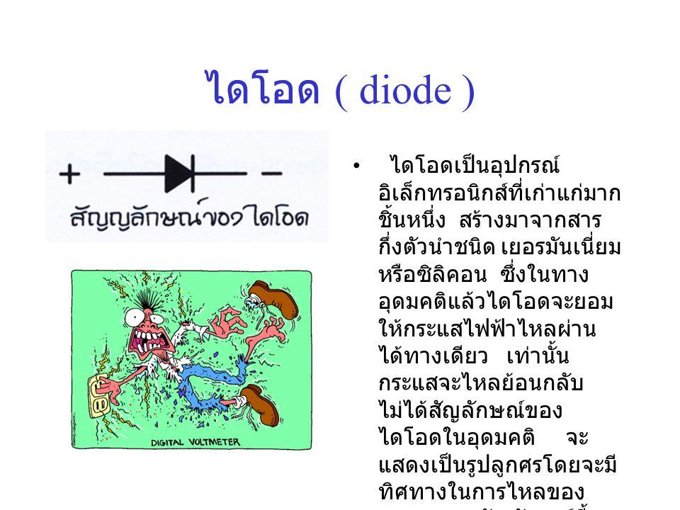ไดโอด ( diode )