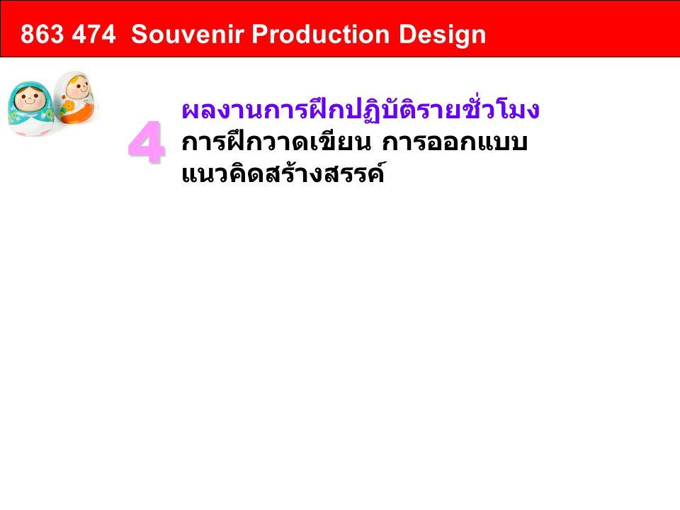 4 863 474 Souvenir Production Design ผลงานการฝึกปฏิบัติรายชั่วโมง
