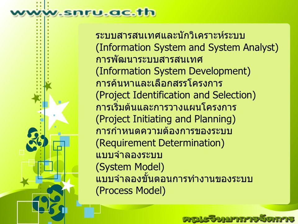 ระบบสารสนเทศและนักวิเคราะห์ระบบ