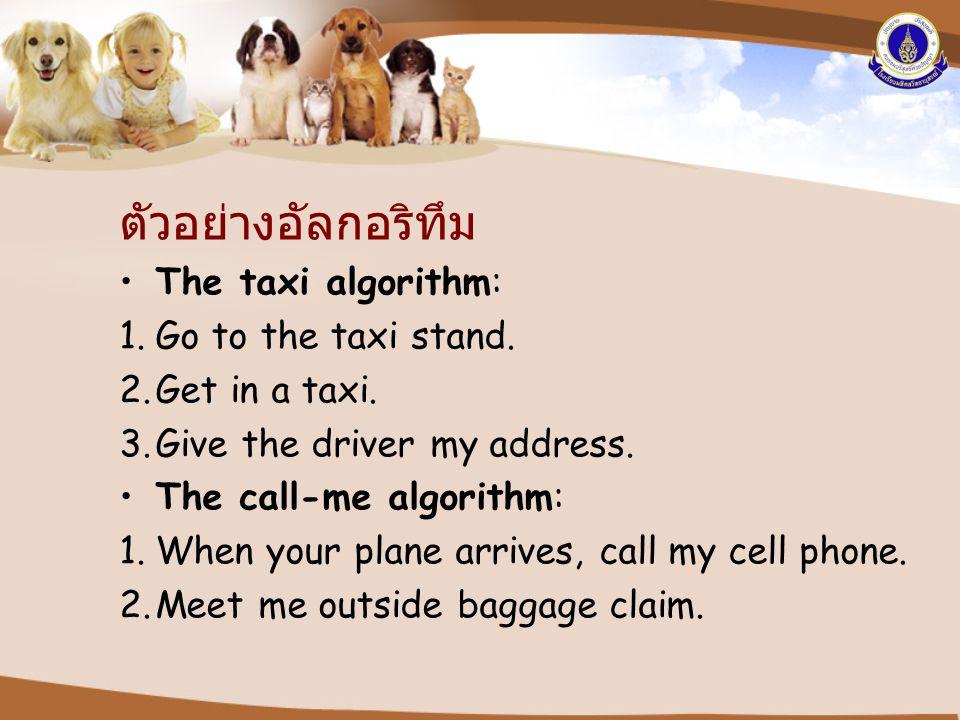 ตัวอย่างอัลกอริทึม The taxi algorithm: Go to the taxi stand.