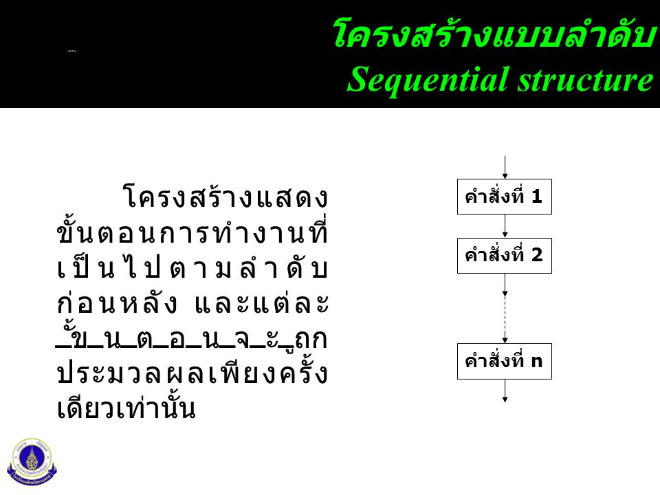โครงสร้างแบบลำดับ Sequential structure