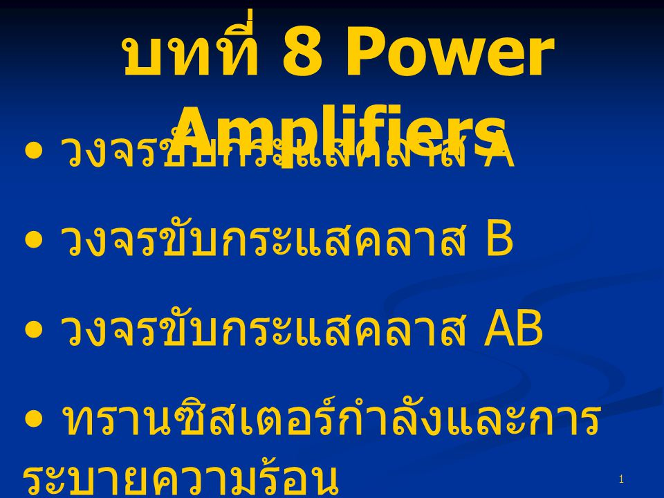 บทที่ 8 Power Amplifiers