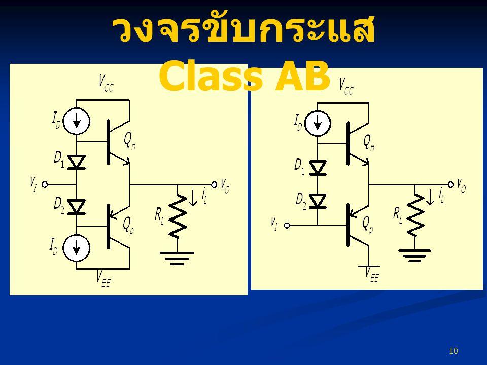 วงจรขับกระแส Class AB