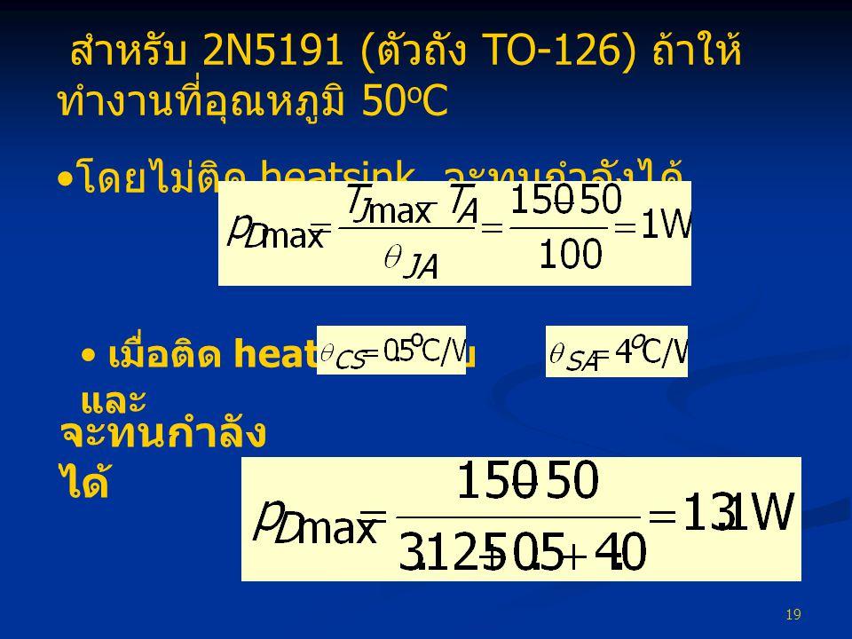 สำหรับ 2N5191 (ตัวถัง TO-126) ถ้าให้ทำงานที่อุณหภูมิ 50oC