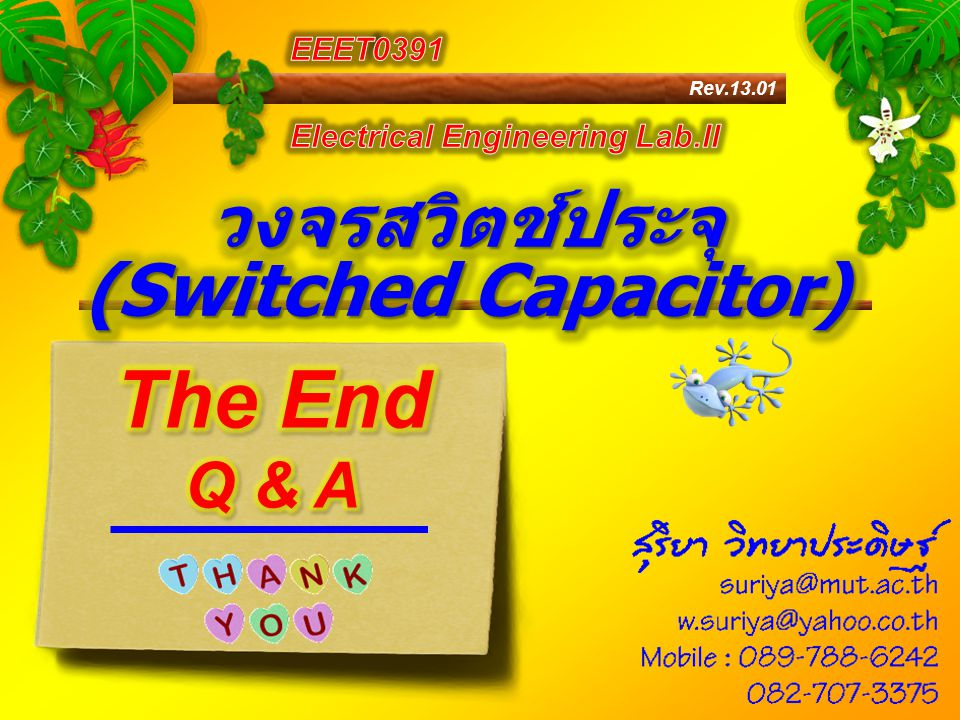 วงจรสวิตช์ประจุ(Switched Capacitor)