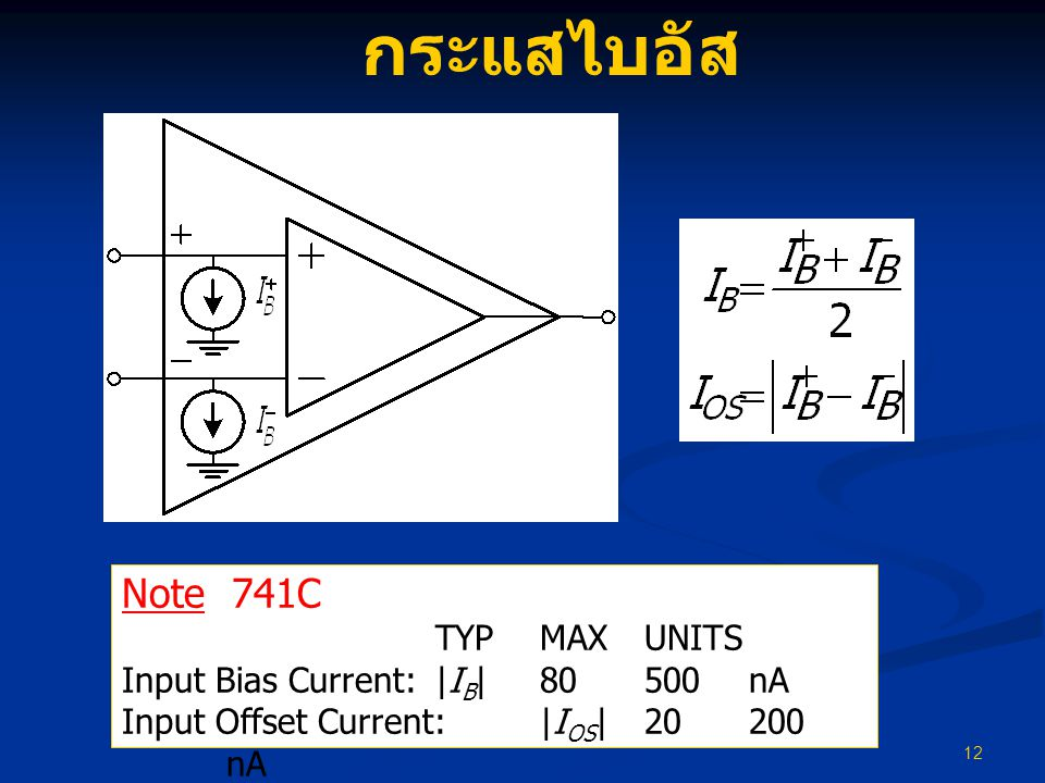 กระแสไบอัส Note 741C TYP MAX UNITS Input Bias Current: |IB| nA