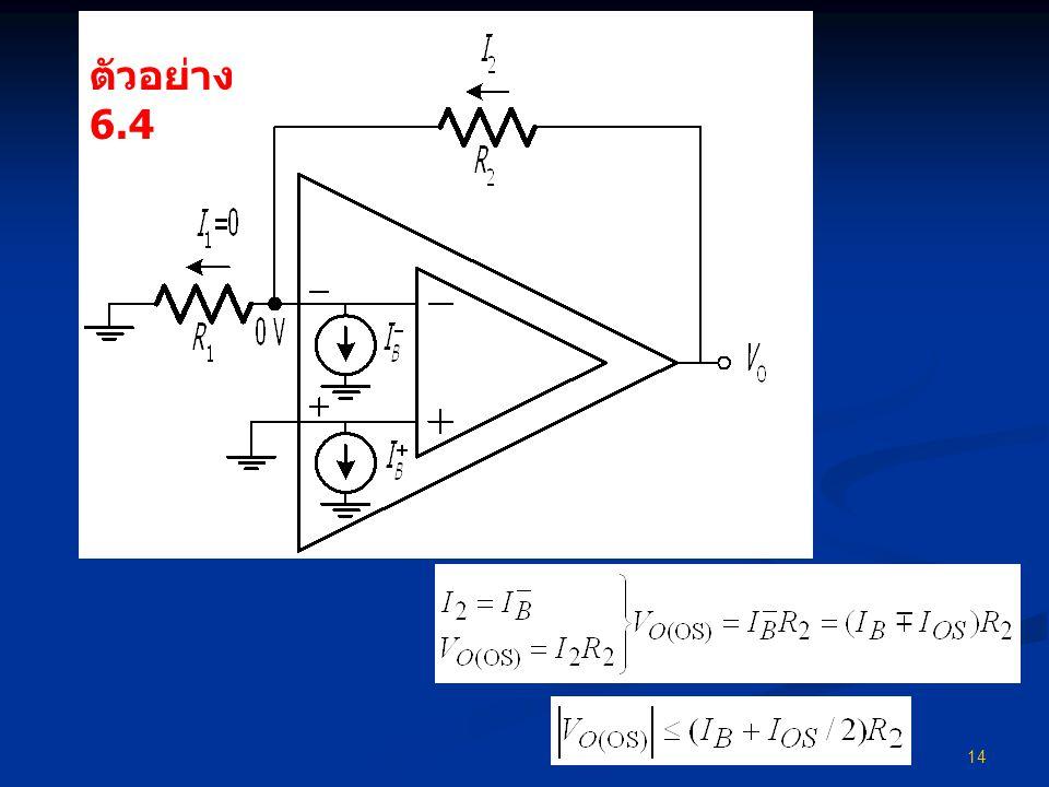 ตัวอย่าง 6.4