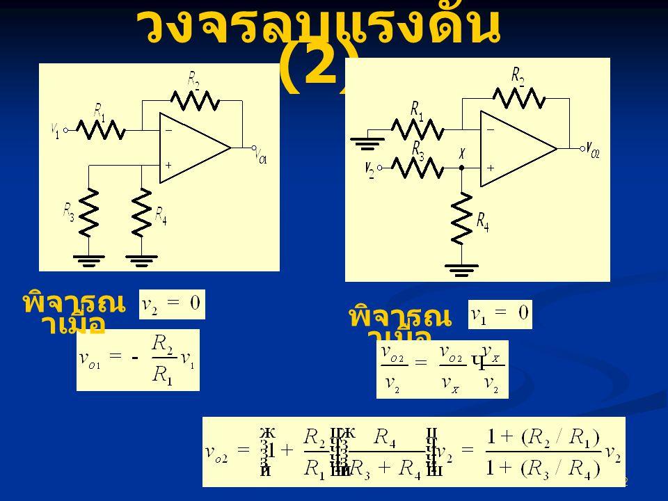 วงจรลบแรงดัน (2) พิจารณาเมื่อ พิจารณาเมื่อ