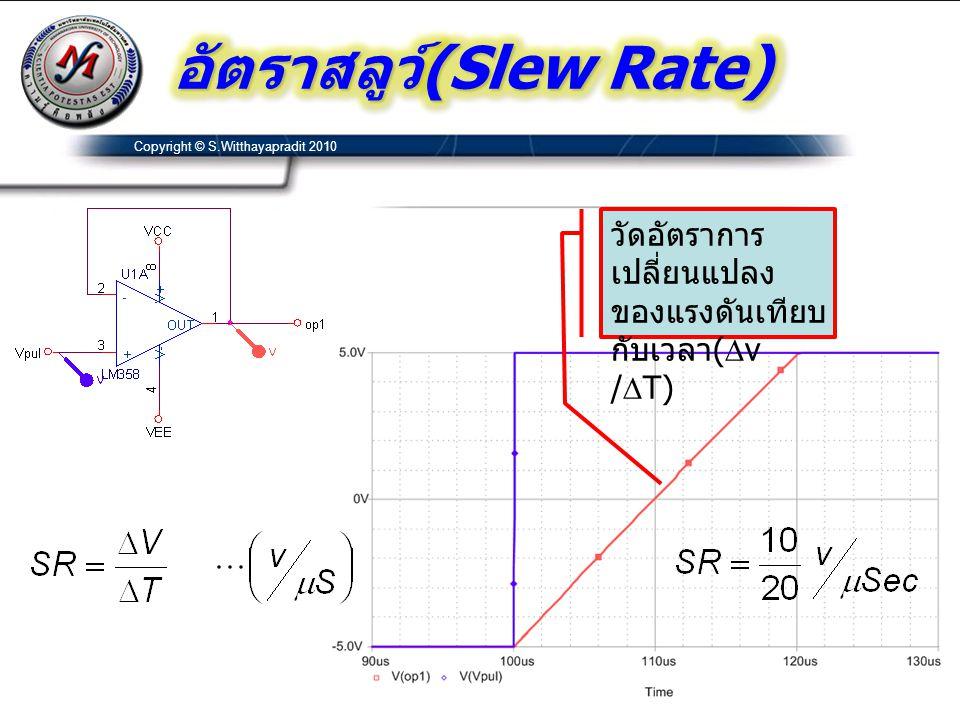 อัตราสลูว์(Slew Rate)