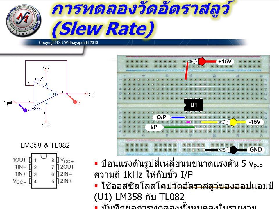 การทดลองวัดอัตราสลูว์(Slew Rate)