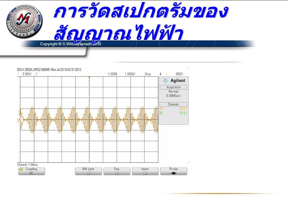 การวัดสเปกตรัมของสัญญาณไฟฟ้า