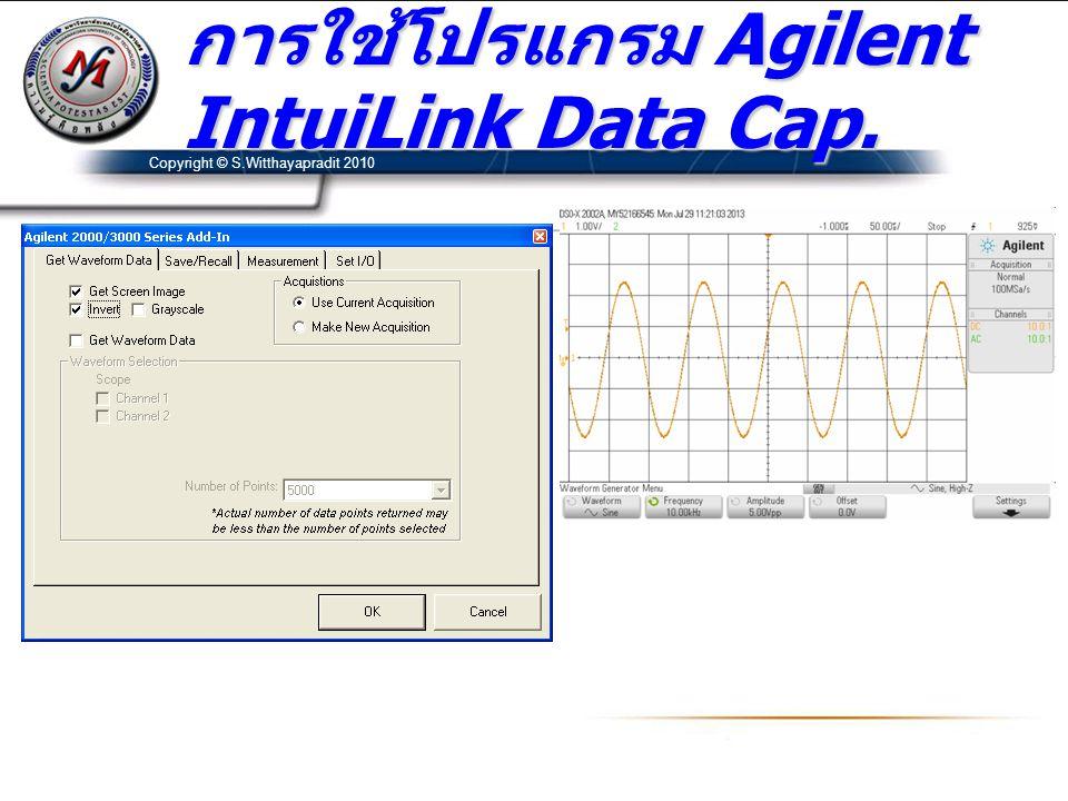 การใช้โปรแกรม Agilent IntuiLink Data Cap.