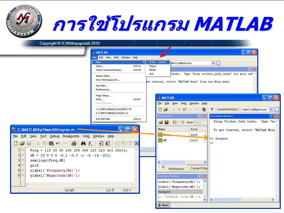การใช้โปรแกรม MATLAB Copyright © S.Witthayapradit 2010 27