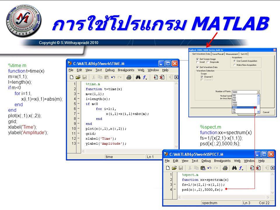 การใช้โปรแกรม MATLAB 28 %time.m function t=time(x) m=x(1,1);